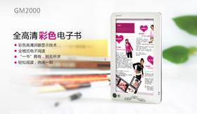 歌美GM2000(8GB)