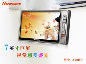 纽曼A70HD(8GB)