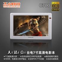台电C700(8GB)