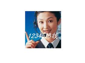 润普12345市长热线