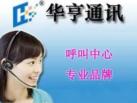 华亨通讯语音通知/自动外呼/语音催缴服务系统