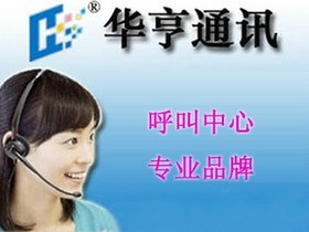 华亨通讯HC800小型呼叫中心