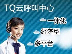 TQ 云呼叫中心私有云方案